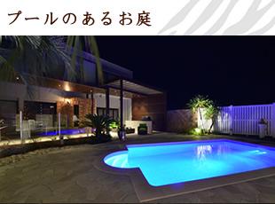 プールのあるお庭